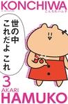 こんちわハム子 分冊版(3)-電子書籍