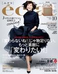 eclat 2016年10月号-電子書籍