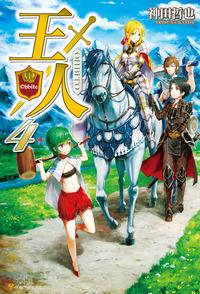 王人4-電子書籍