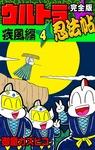 完全版 ウルトラ忍法帖 (4) 疾風編-電子書籍