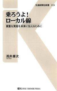 乗ろうよ! ローカル線-電子書籍