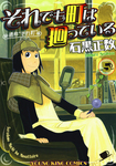 Soredemo Machi wa Mawatteiru / 5-電子書籍