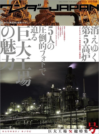 ワンダーJAPAN 巨大工場*総特集号-電子書籍