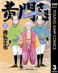 黄門さま~助さんの憂鬱~ 3-電子書籍