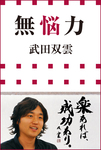無悩力(小学館新書)-電子書籍