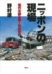 ニッポンの現場-電子書籍