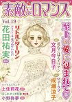 素敵なロマンス vol.19-電子書籍