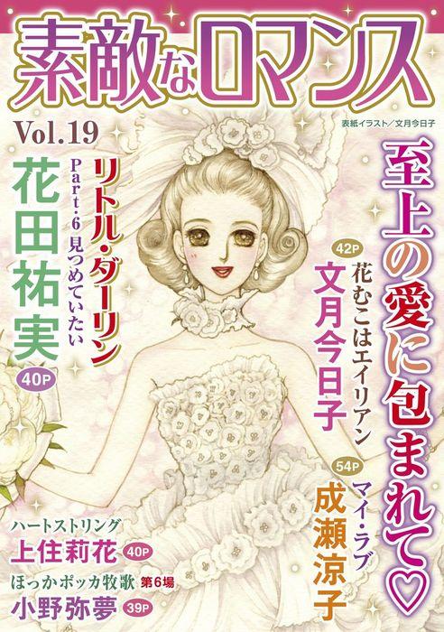 素敵なロマンス vol.19拡大写真