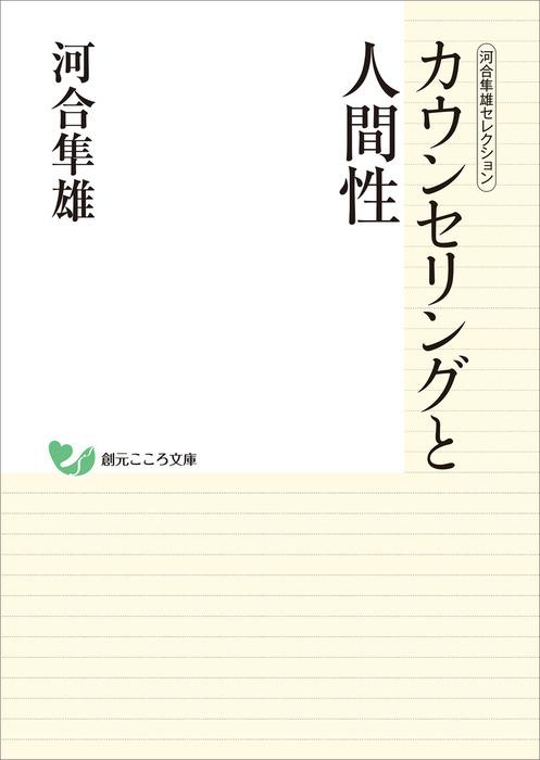 河合隼雄セレクション カウンセリングと人間性拡大写真