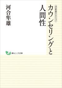 河合隼雄セレクション カウンセリングと人間性-電子書籍