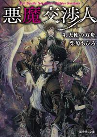 悪魔交渉人 4.天使の方舟-電子書籍