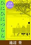 ひにひに つらら プチキス-電子書籍