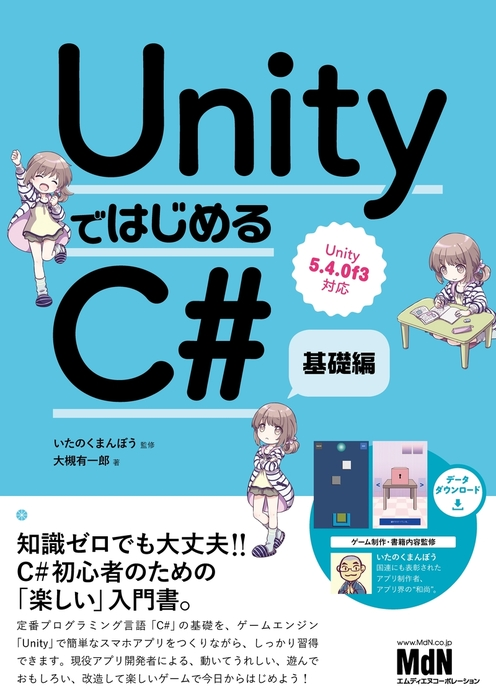 UnityではじめるC# 基礎編拡大写真