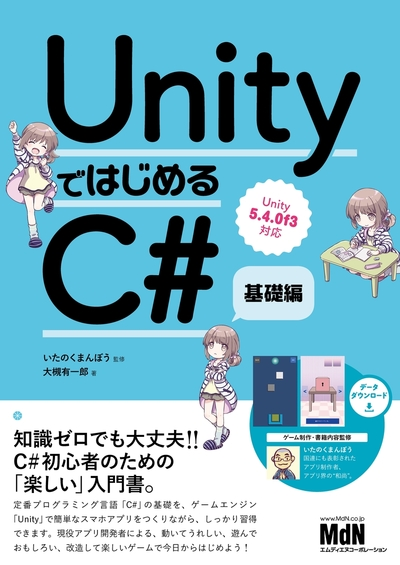 UnityではじめるC# 基礎編-電子書籍