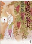 美貌の果実 川原泉傑作集-電子書籍