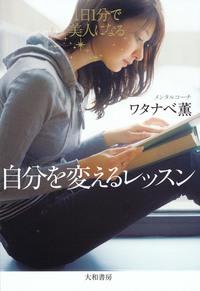 自分を変えるレッスン-電子書籍