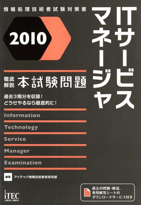 2010 徹底解説ITサービスマネージャ本試験問題拡大写真