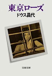 東京ローズ-電子書籍