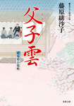 藍染袴お匙帖 : 3 父子雲-電子書籍
