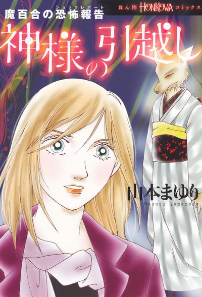 魔百合の恐怖報告 神様の引越し-電子書籍