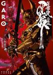牙狼<GARO> ~妖赤の罠~ ―文庫版―-電子書籍
