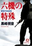 六機の特殊 警視庁特殊部隊-電子書籍