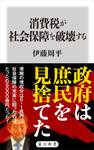 消費税が社会保障を破壊する-電子書籍