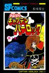 宇宙海賊キャプテンハーロック -電子版- 1-電子書籍