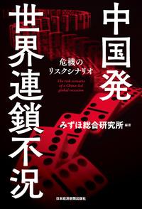 中国発 世界連鎖不況--危機のリスクシナリオ-電子書籍