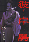 彼岸島(8)-電子書籍