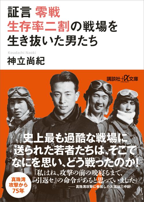 証言 零戦 生存率二割の戦場を生き抜いた男たち拡大写真