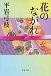 花のながれ-電子書籍