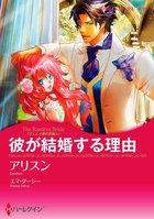 「ラミレス家の花嫁(ハーレクインコミックス)」シリーズ
