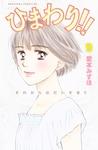 ひまわり!! それからのだいすき!!(9)-電子書籍