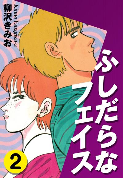 ふしだらなフェイス(2)-電子書籍
