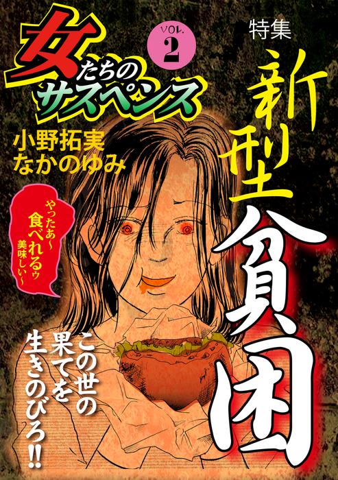 女たちのサスペンス vol.2新型貧困-電子書籍-拡大画像