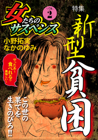 女たちのサスペンス vol.2新型貧困-電子書籍