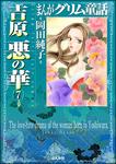 まんがグリム童話 吉原悪の華(7)-電子書籍
