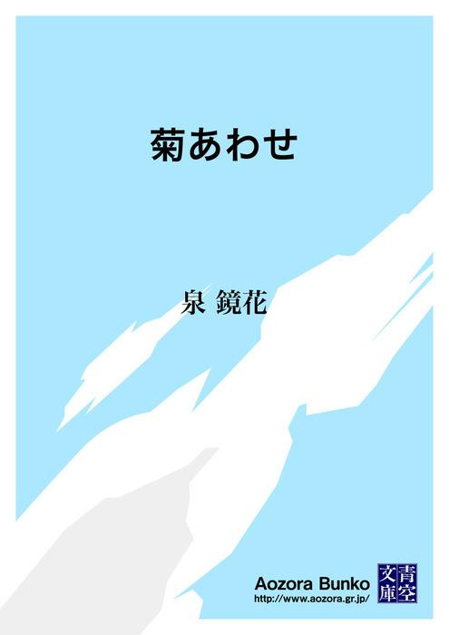 菊あわせ拡大写真