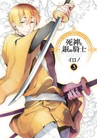 死神と銀の騎士 3巻-電子書籍