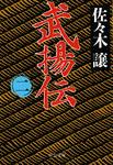 武揚伝 (二)-電子書籍
