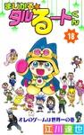 まじかる☆タルるートくん 第18巻-電子書籍