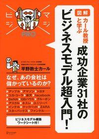 マジビジプロ 図解 カール教授と学ぶ 成功企業 31 社のビジネスモデル超入門!