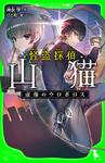 怪盗探偵山猫 虚像のウロボロス(角川つばさ文庫)-電子書籍