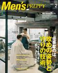 Men's PREPPY 2017年2月号-電子書籍