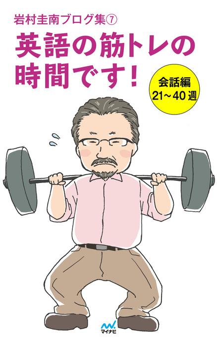 岩村圭南ブログ集7 英語の筋トレの時間です! 会話編21~40週拡大写真