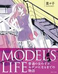 MODEL'S LIFE-電子書籍