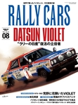 RALLY CARS Vol.8-電子書籍