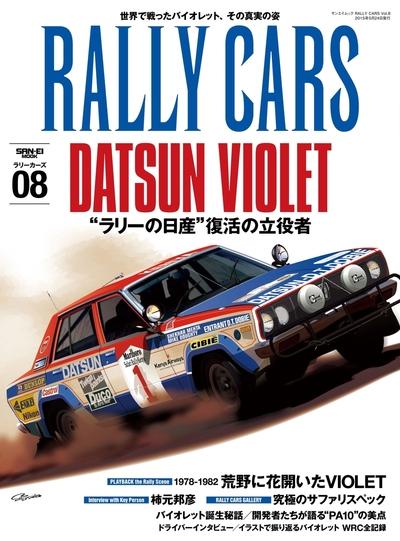RALLY CARS Vol.8-電子書籍