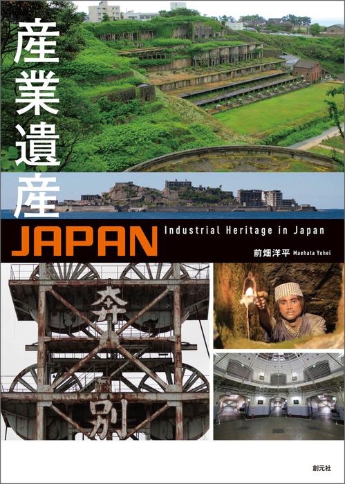 産業遺産JAPAN-電子書籍-拡大画像